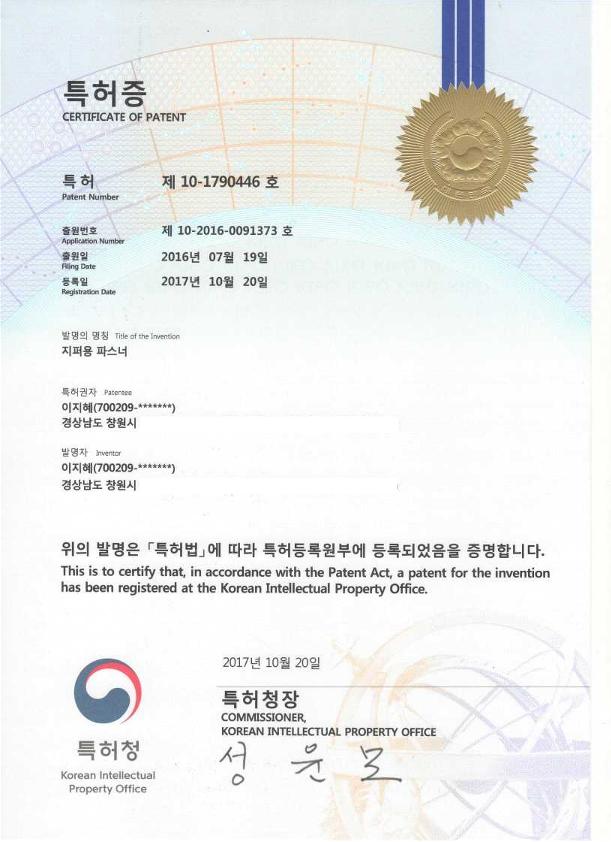 특허증(제10-1790446호)모자이크_1.png